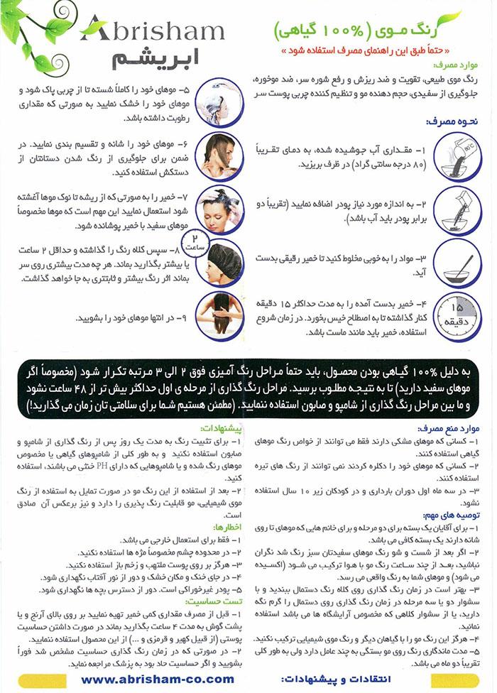 بهترین روغن ها برای تقویت و رشد مو ابرو و مژه حکیم تهرانی